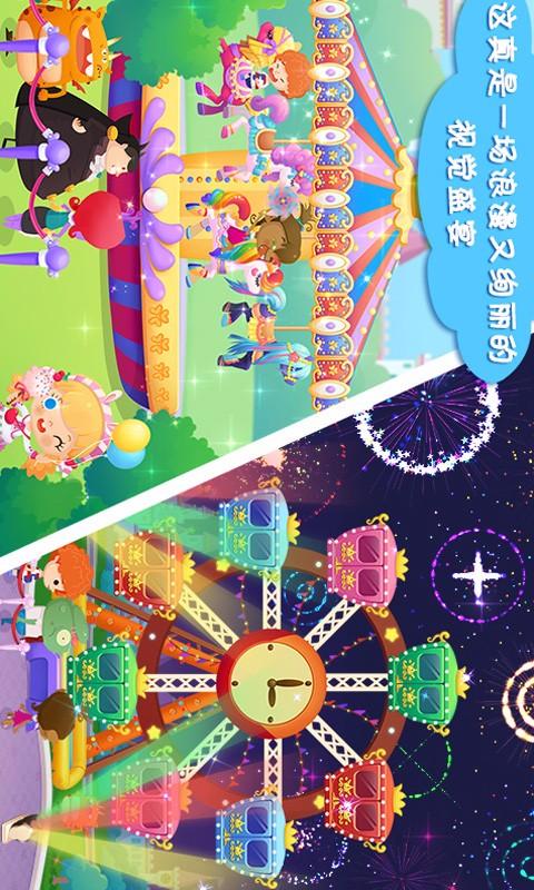 糖糖游乐园-应用截图