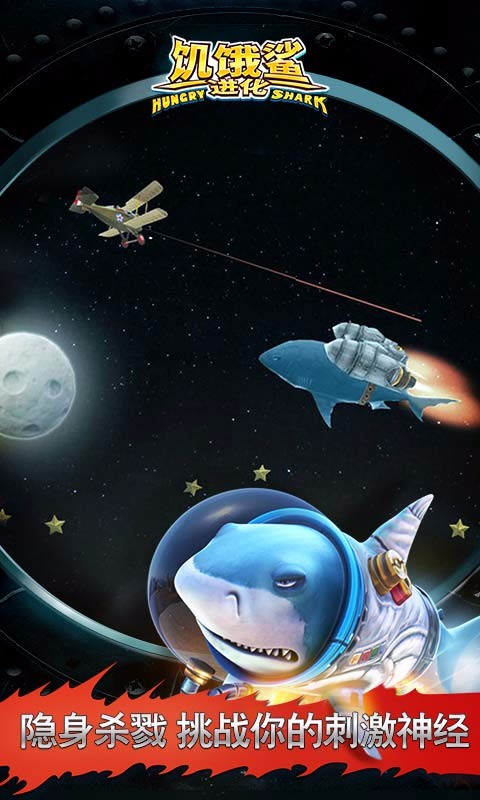 饥饿鲨:进化-应用截图