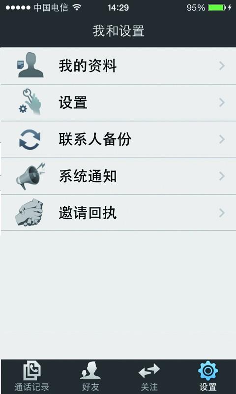 玩社交App|逆天通讯录免費|APP試玩