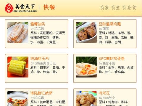 使用方法:实用的快餐菜谱大全,超详细的图文分步骤做菜说明,一步一步
