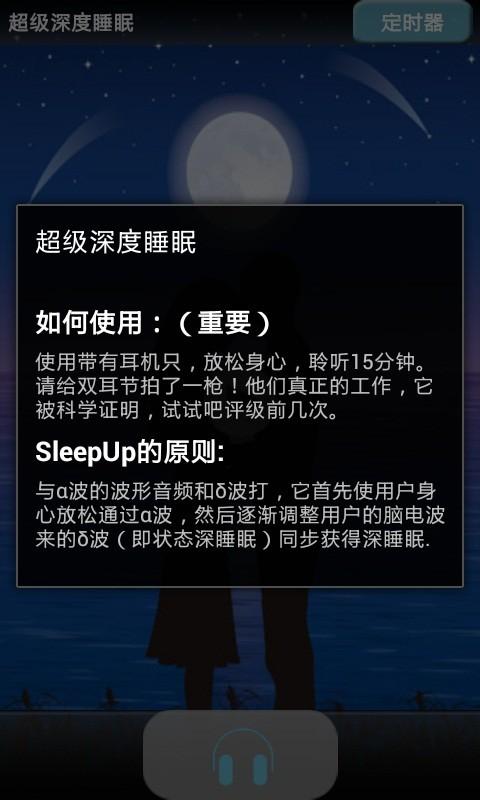 超级深度睡眠