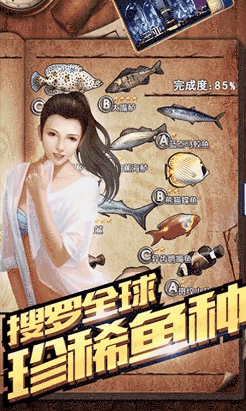 全民钓鱼-应用截图