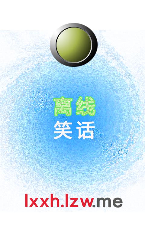 东北人笑话app - APP試玩 - 傳說中的挨踢部門