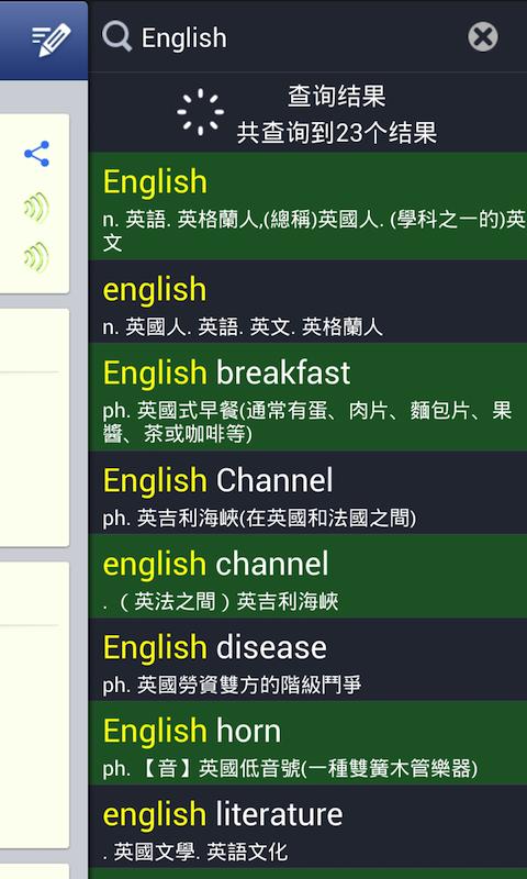 【免費工具App】英汉字典-APP點子