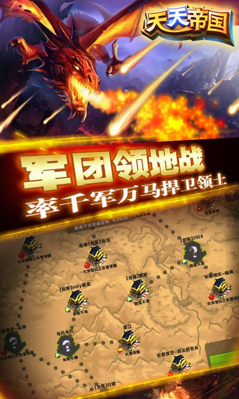 天天帝国-应用截图