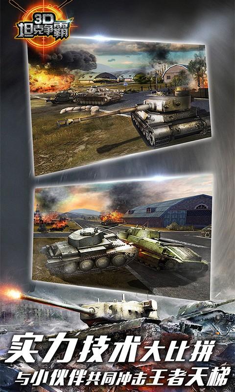 3D坦克争霸-应用截图