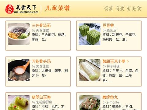 美食天下推出的儿童菜谱为您培养少年儿童正确的饮食图片