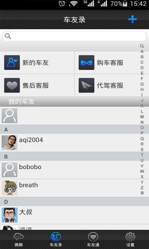 友车app下载|友车iPhone版1.4.0 - 统一手机站