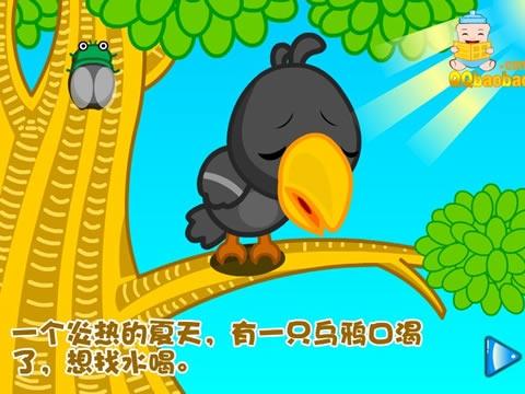 烏鴉喝水故事圖片_樂樂簡筆畫