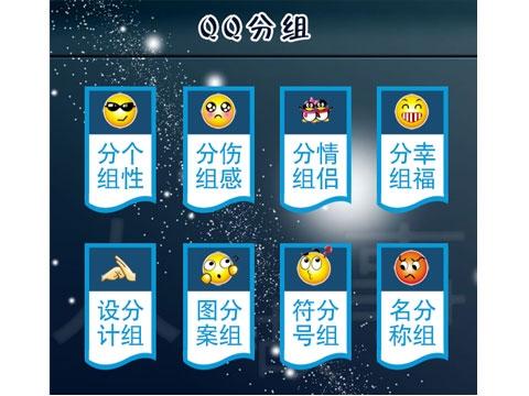 qq分组符号_台词网
