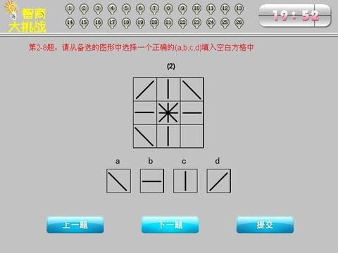 iq测试 智商测试 百度应用高清图片