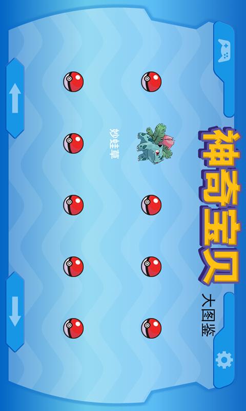 神奇宝贝大图鉴_提供神奇宝贝大图鉴1.0