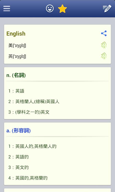 APK App 漢英-英漢字典(離線,無廣告) 包括WordNet for BB, BlackBerry