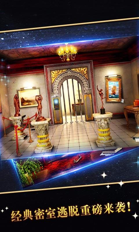 密室逃脱5逃出博物馆-应用截图