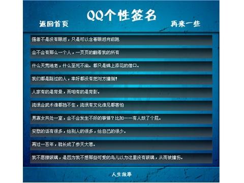Qq签名_qq男生签名_百度应用